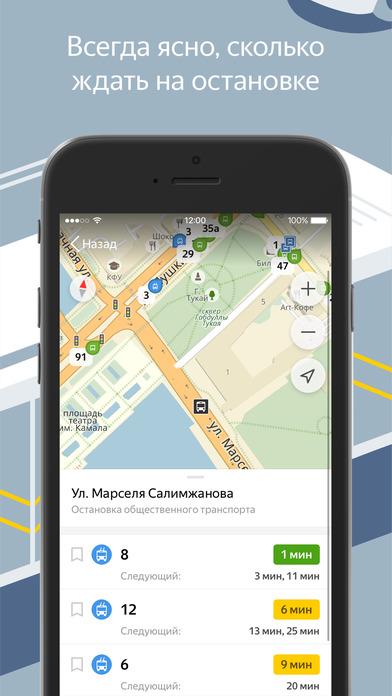 Яндекс.Транспорт — автобусы и трамваи на карте Screenshot