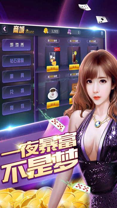 Screenshot 1 开心扎金花-全民欢乐炸金花土豪版