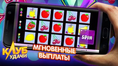 Screenshot 3 казино и слоты онлайн — клуб азарта и эмоций