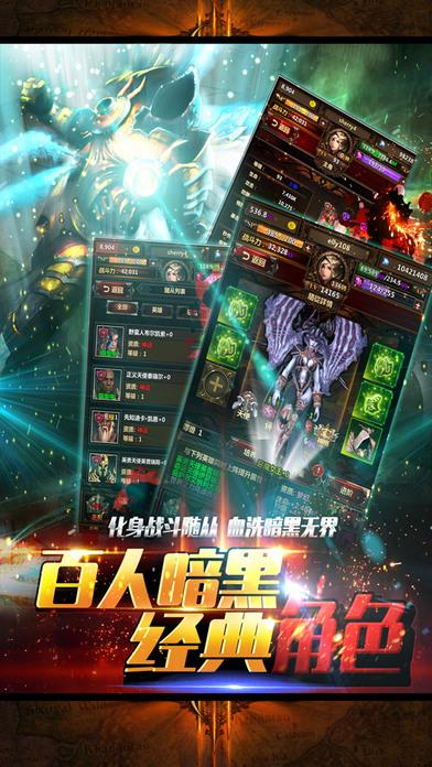 黑暗召唤者:暗黑永恒! - iPhone 截图 3