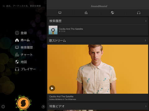 SoundHound∞ - Music Discovery screenshot 1