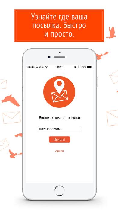 Отслеживание посылок Apps for iPhone/iPad screenshot