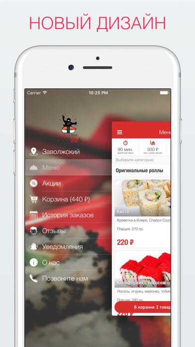 ЯкудZZа | Ульяновск screenshot 2