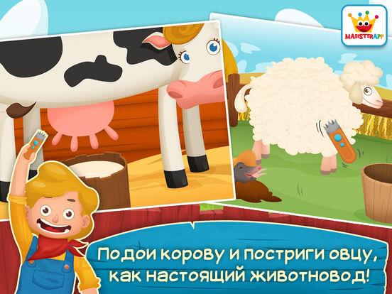 животные и игры для малышей развивающие Dirty Farm