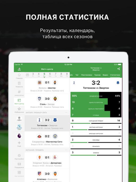 Футбол Украины - новости, трансляции и статистика Скриншоты11