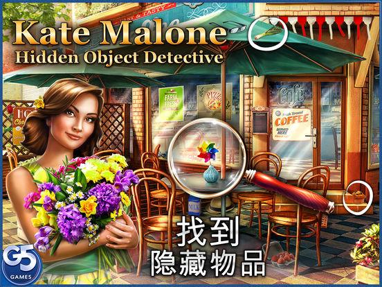 Kate Malone:寻物侦探