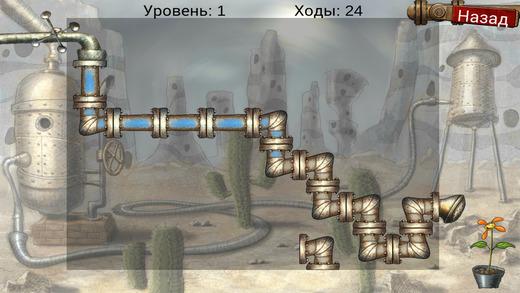 водопроводчиком Screenshot