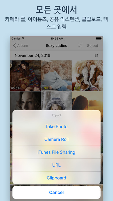 사진 잠금 - 사진, 비디오, GIF 숨기기 앱스토어 스크린샷