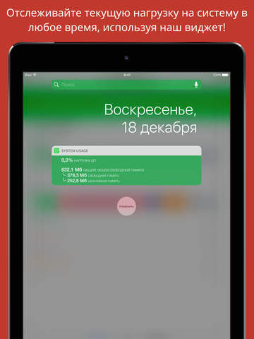 SystemGuard Pro screenshot 3