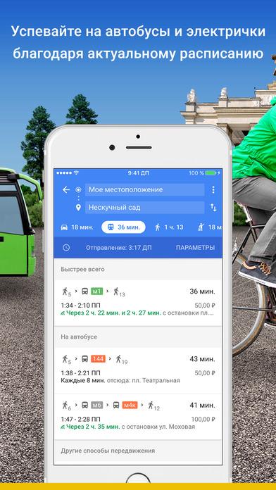 Google Карты: транспорт и навигация Screenshot