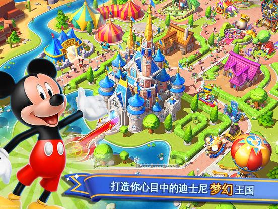 迪士尼梦幻王国-美女与野兽(官方正版游戏)