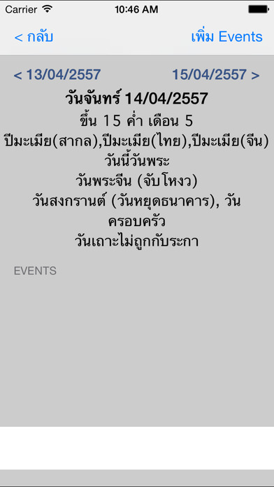 Thai Calendar iPhone Screenshot 4
