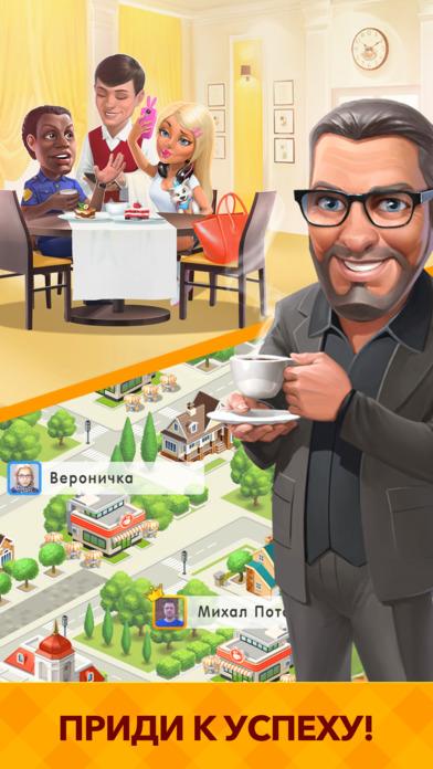 Моя кофейня: рецепты и истории - ресторан мечты Screenshot