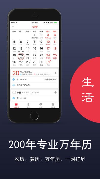 "【生活帮手】生活日历 - <font color=""red"">万年历</font>黄历天气农历"