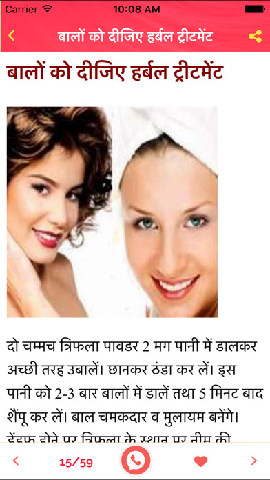 Hair Care Tips In hindi - Baalo ka Gharelu Ilaj screenshot