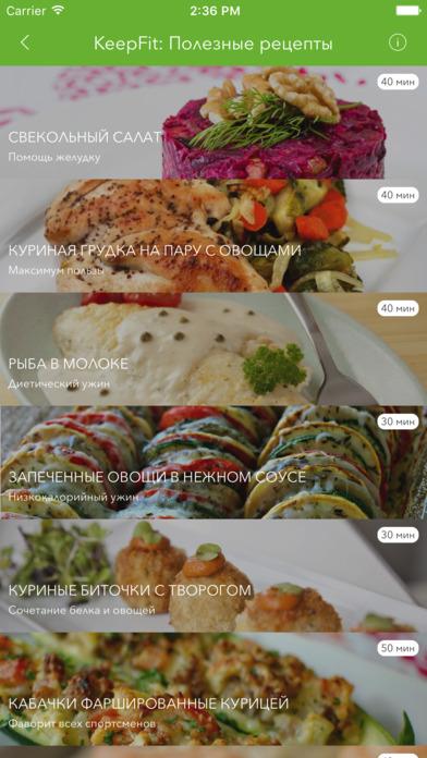 KeepFit - Полезные рецепты screenshot 2