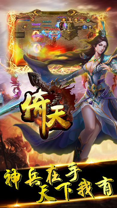 倚天-屠龙争霸天下,一统江山 screenshot 3
