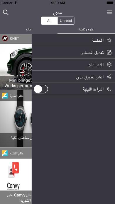 Mada News مدى الأخباري screenshot 2