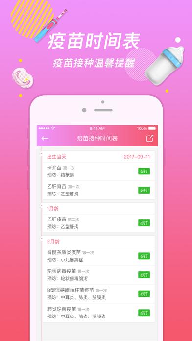 优乐辣妈-怀孕期育儿必备神器 screenshot 4