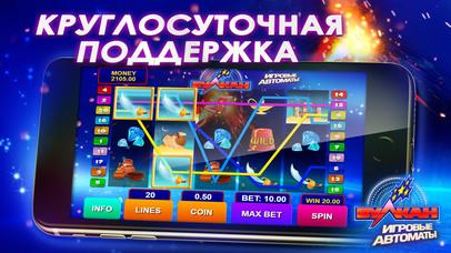 Screenshot 2 Слоты; вулкан драйва