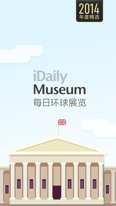 每日环球展览