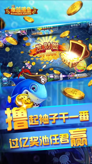 Screenshot 2 卓越捕鱼—电玩街机打鱼游戏厅