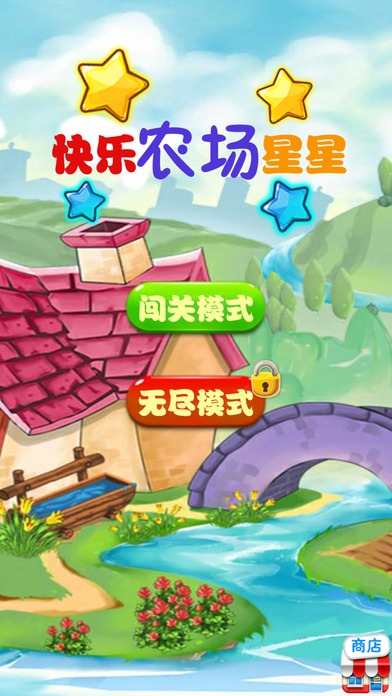 Screenshot 1 快乐农场星星(单机版游戏)