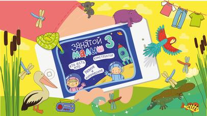 Занятой малыш 3 для iPhone
