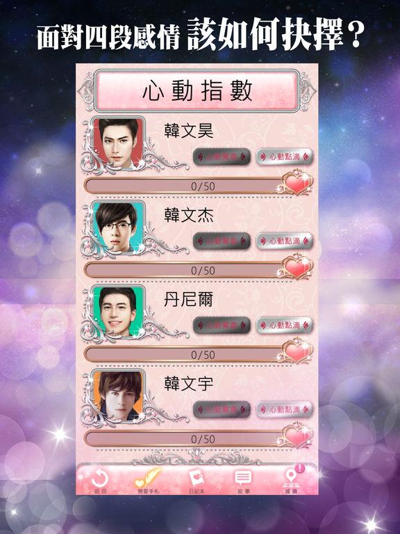 戀愛習題 screenshot 7