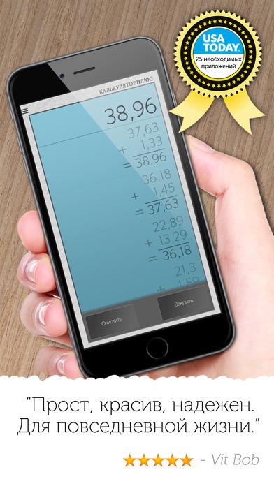 Калькулятор Плюс - полноэкранная версия Скриншоты4