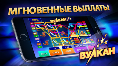 Screenshot 2 Вулкан эмоций — сорви джекпот