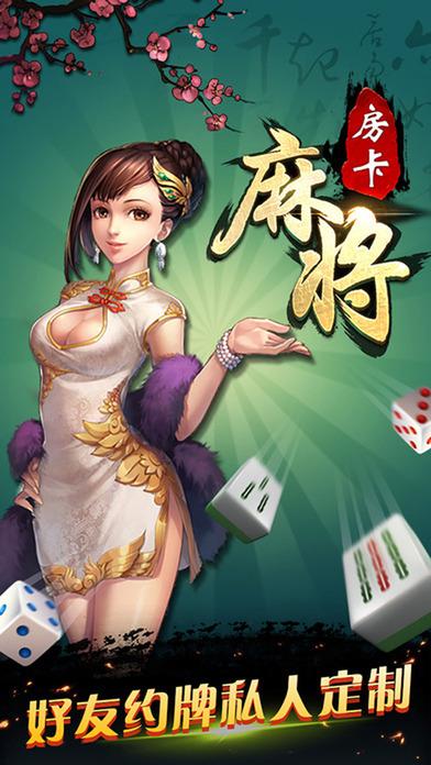 Screenshot 3 锋锋四川麻将