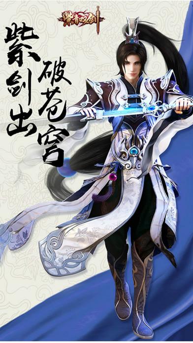 紫青双剑:唯美仙侠手游开创者