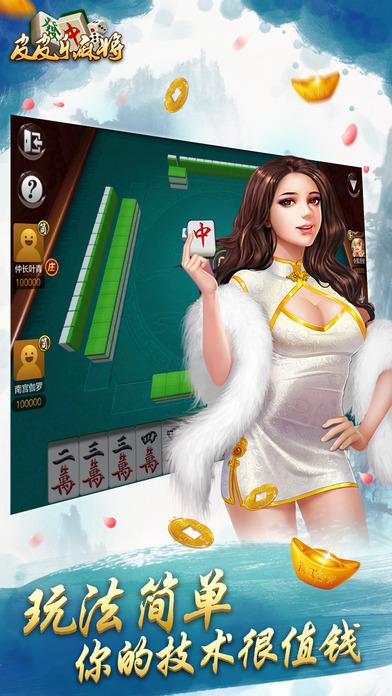 Screenshot 4 皮皮乐麻将-血战川麻,无需房卡真人畅玩
