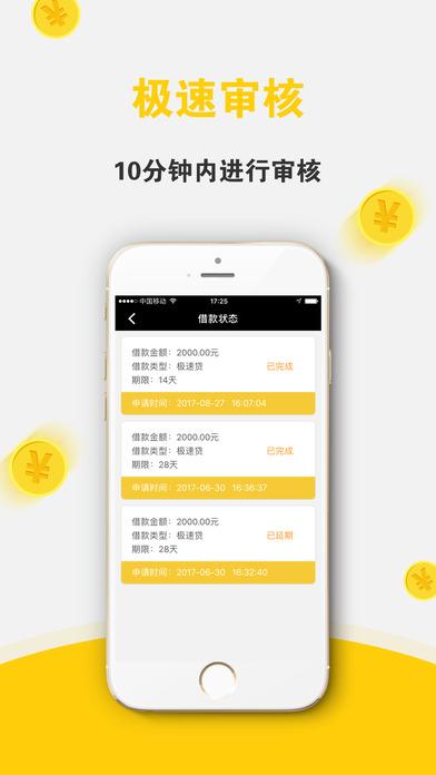 星星速贷-快速小额分期借贷平台 screenshot 4