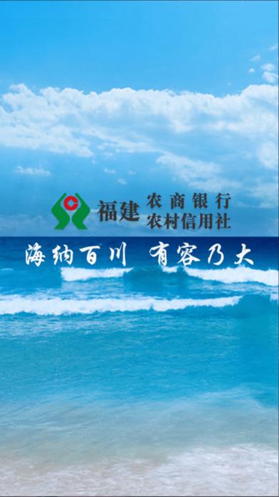 福建农村信用社手机银行app截图4