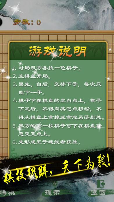 五子棋 | 快乐下棋游戏 screenshot 4