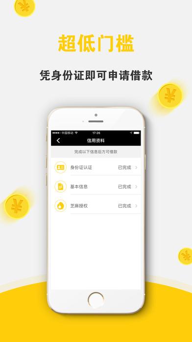 星星速贷-快速小额分期借贷平台 screenshot 3