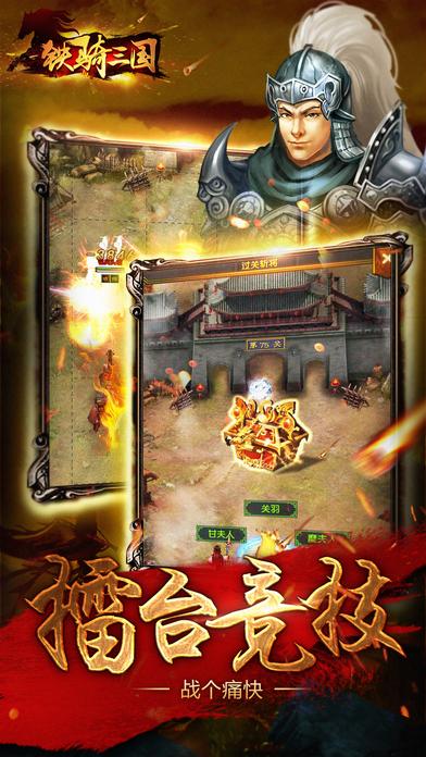 铁骑三国 screenshot 3