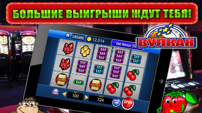 Screenshot 1 Игровые аппараты — клуб вулкан эмоций