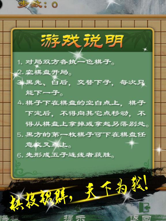 五子棋 | 快乐下棋游戏 screenshot 9