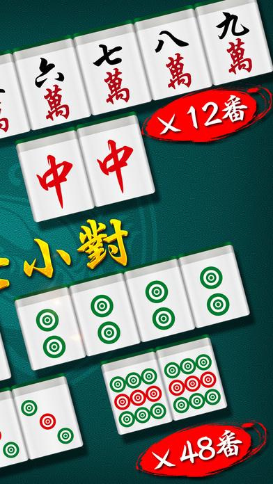 Screenshot 2 麻将全集 — 四川广东武汉长沙超多地方麻将玩法