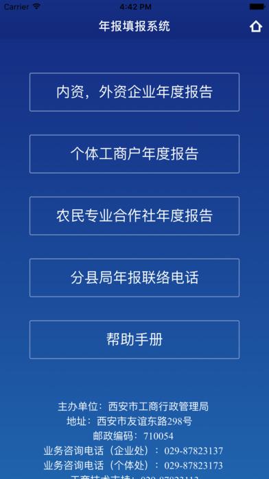 西安信用信息公示系统 screenshot 3