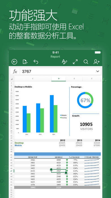 【微软官方出品】Microsoft Excel for iPad