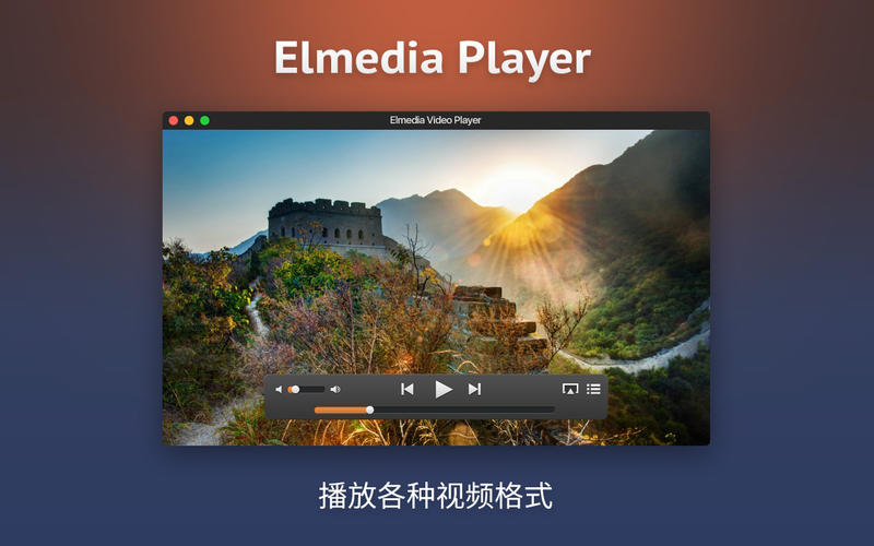 Elmedia Video Player for Mac