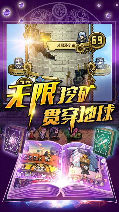 冒险骑士团 iPhone版截图2