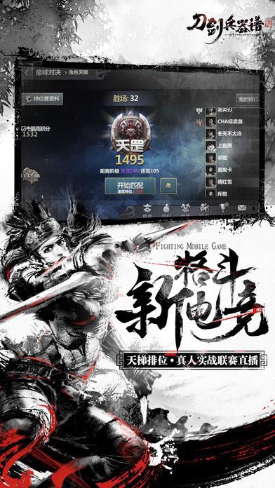 刀剑兵器谱(像素授权)
