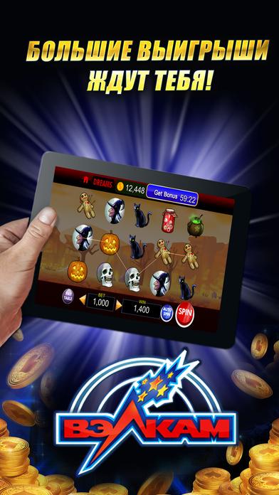 Screenshot 5 Игровые Автоматы Фортуны — разбуди вулкан удачи