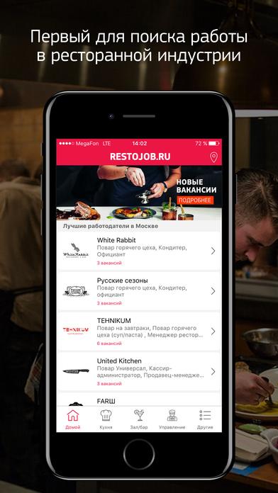 Restojob.ru — работа в ресторанах, барах и кафе