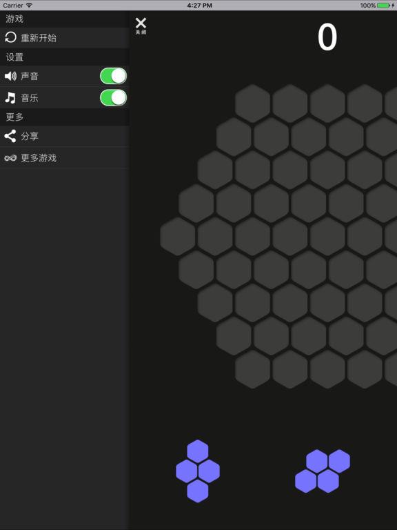 六角碎片 screenshot 6